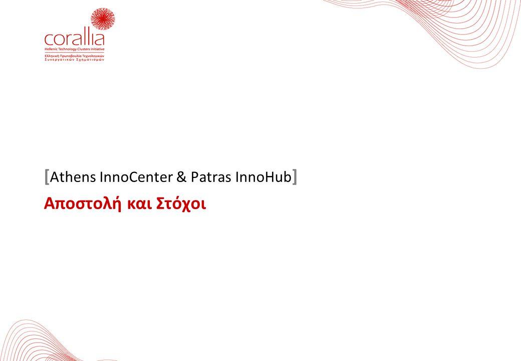 [Athens InnoCenter & Patras InnoHub]
